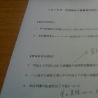 2016.10.20 文教警察決算委員会質疑