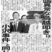 異常な都知事選=鳥越俊太郎候補へのバッシングは誰の指示?