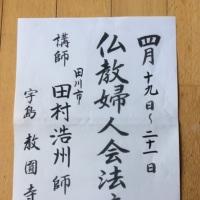 仏教婦人会法座です
