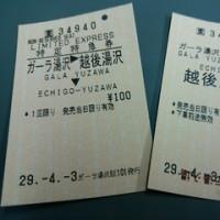 新幹線240円也