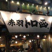 赤羽飲み歩き日記〜その2〜