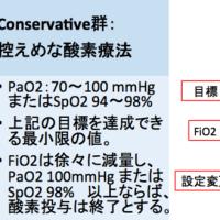 高濃度酸素投与の弊害(~_~;)2