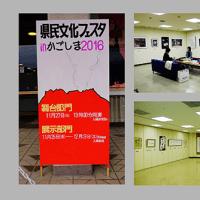 県民文化フェスタ・展示部門