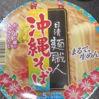 日清麺職人 沖縄そば