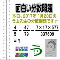 [う山雄一先生の分数][2017年1月20日]算数・数学天才問題【分数460問目】