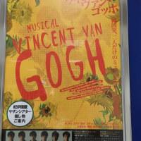 ミュージカル「ヴィンセント・ヴァン・ゴッホ」見てきました