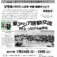 第16回 東アジア青少年歴史体験キャンプ