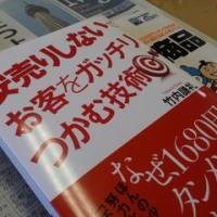 日経MJセミナー