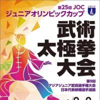 いよいよ第25回JOCジュニアオリンピックカップ武術太極拳大会