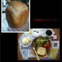 【全粒粉入り】のパンで朝食