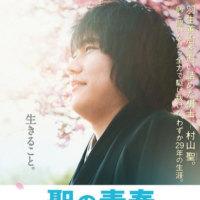 鑑賞はお勧めしません 松山ケンイチの役者魂は買うものの、メリハリが無く残念だった 映画「聖の青春」