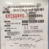 呉市立呉高校 高校野球応援日帰りツアー