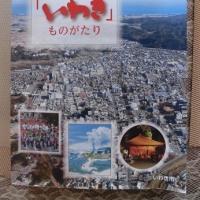「いわき」ものがたり・・・いわき市市制施行50周年記念誌