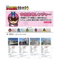 「ホームレンジャー」サイトリニューアル