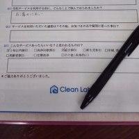 藤沢市湘南台のI様からの風呂釜洗浄のご依頼です。 | クリーンラボ