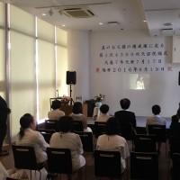 関西博愛教会サテライト祝福式