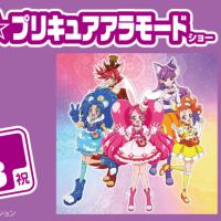 30日(日)『キラキラ☆プリキュアアラモード』ショー