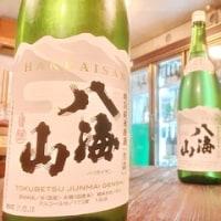『2017八海山 特別純米原酒』