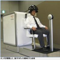 考えるだけで…脳でロボット制御する技術=本田技研工業、島津製作所