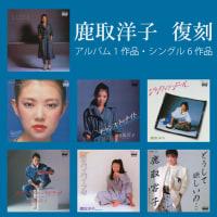 鹿取洋子さんアルバム1作品・シングル6作品が2月8日に復刻しました!