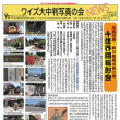千住界隈撮影会は9月9日に開催。