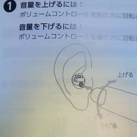 耳穴式補聴器のあれこれ、ひじょ~~に難しい(^^;) スイッチ&音量調整