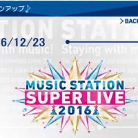 12/23放送「Mステ スーパーライブ2016」出演:AKB48/乃木坂46/欅坂46 ※全45組の出演者が発表。