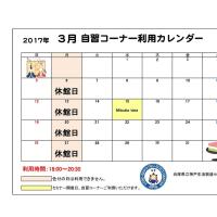 自習コーナー利用カレンダー 【2月・3月・4月】  2月25日現在