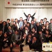 平成28年度 埼玉県商工会議所青年部連合会 役員会議ならびに臨時会員総会へ