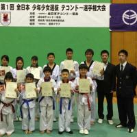 第1回全日本少年少女選抜テコンドー選手権大会