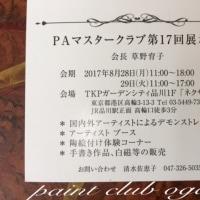 👑ポーセリンアート マスタークラブ  東京展示会👑