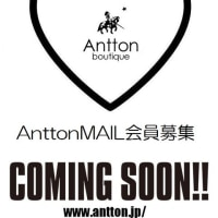 AnttonMAIL会員募集!