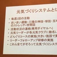 第11回全国スポーツクラブ会議in熊本なんかん2日目
