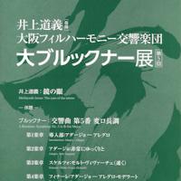 井上道義+大フィル=ブルックナー「交響曲第5番」他
