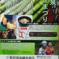 竹の子の季節がやって来ました(^^)v