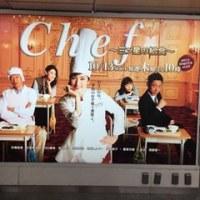 10月19日(水)のつぶやき その1:天海祐希 chef 〜三ツ星の給食〜(JR新宿駅アルプス広場)