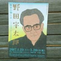 野田宇太郎さんの展覧会へ♪