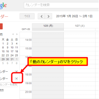 2015年ファイターズ試合日程(Googleカレンダー版)を公開しました