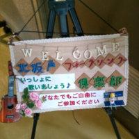 北坂戸フォークソング歌会の風景