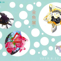 「金魚展 VOL.3」参加のお知らせ。