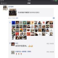 中文導報のネット配信「東京海派書画院」の成立