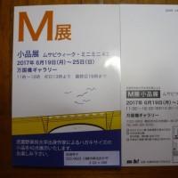 武蔵野美術大学出身者によるM展 6月22日~6月26日 YCC