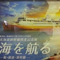 JR最寄り駅のポスター 北海道新幹線開業