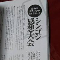 TAC日記「特撮秘宝」