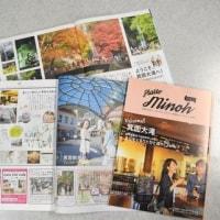 くらしに便利!楽しさ満載!1冊で2度おいしい「箕面市民ガイド・ぷらっと箕面」を発行しました