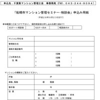 マンション管理セミナー/相談会