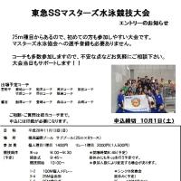 【エントリー】 東急SSマスターズ 10/1まで