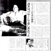 1984 ヤング6月号 その2