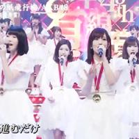 第49回日本有線大賞 『AKB48/365日の紙飛行機』 161205!
