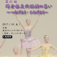 第41回埼玉県文化振興の集い